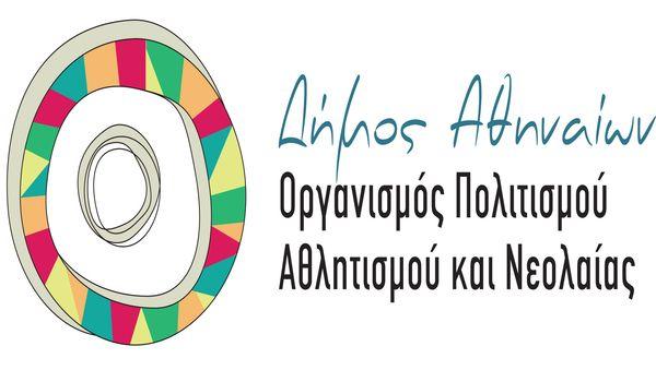 020f8bb9649 Το Διοικητικό Συμβούλιο του Οργανισμού Πολιτισμού Αθλητισμού και Νεολαίας  του Δήμου Αθηναίων σε συνεδρίασή του στις 5/7 ενέκρινε την διενέργεια νέου  ...