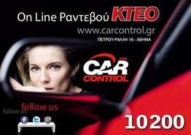 Carcontrol Online Rantevouz