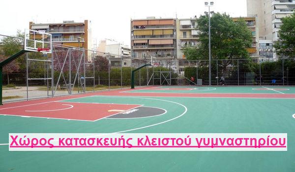 Σε καλό δρόμο το θέμα της κατασκευής κλειστού γυμναστηρίου στον χώρο των…