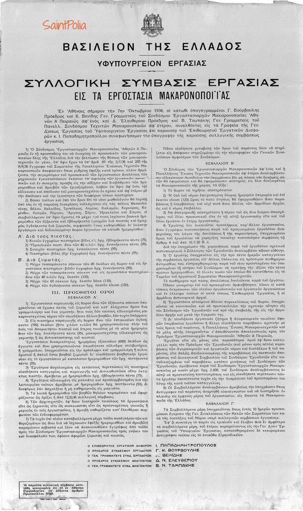 ss makaronotexnites 1936 sepolia